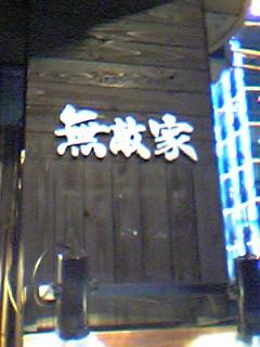 ラーメン道