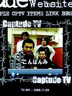 Captude TV 略してCPTV