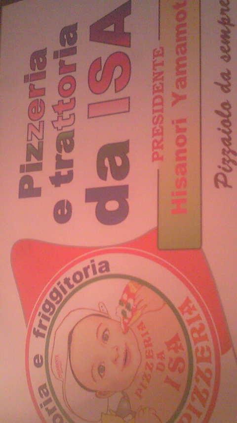 世界一のピッツァ