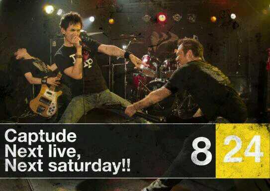 次回!8/24<br />  !渋谷ギルティ!